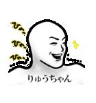 【りゅうちゃん】が使う名前スタンプ40個(個別スタンプ:18)