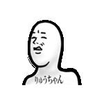 【りゅうちゃん】が使う名前スタンプ40個(個別スタンプ:24)