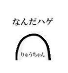 【りゅうちゃん】が使う名前スタンプ40個(個別スタンプ:26)