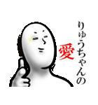 【りゅうちゃん】が使う名前スタンプ40個(個別スタンプ:27)