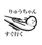 【りゅうちゃん】が使う名前スタンプ40個(個別スタンプ:28)