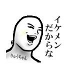 【りゅうちゃん】が使う名前スタンプ40個(個別スタンプ:30)