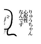【りゅうちゃん】が使う名前スタンプ40個(個別スタンプ:34)