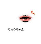【りゅうちゃん】が使う名前スタンプ40個(個別スタンプ:39)