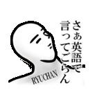 【りゅうちゃん】が使う名前スタンプ40個(個別スタンプ:40)