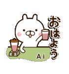☆あい☆さんのお名前スタンプ(個別スタンプ:01)