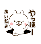 ☆あい☆さんのお名前スタンプ(個別スタンプ:02)