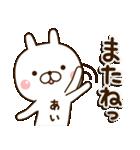 ☆あい☆さんのお名前スタンプ(個別スタンプ:03)