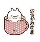 ☆あい☆さんのお名前スタンプ(個別スタンプ:05)