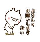 ☆あい☆さんのお名前スタンプ(個別スタンプ:08)