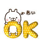 ☆あい☆さんのお名前スタンプ(個別スタンプ:10)