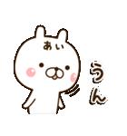 ☆あい☆さんのお名前スタンプ(個別スタンプ:11)
