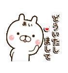 ☆あい☆さんのお名前スタンプ(個別スタンプ:14)