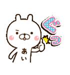 ☆あい☆さんのお名前スタンプ(個別スタンプ:16)