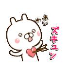 ☆あい☆さんのお名前スタンプ(個別スタンプ:19)