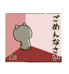 ☆あい☆さんのお名前スタンプ(個別スタンプ:21)