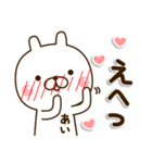 ☆あい☆さんのお名前スタンプ(個別スタンプ:28)