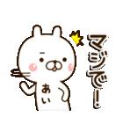 ☆あい☆さんのお名前スタンプ(個別スタンプ:29)
