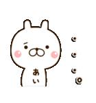 ☆あい☆さんのお名前スタンプ(個別スタンプ:30)
