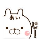 ☆あい☆さんのお名前スタンプ(個別スタンプ:33)