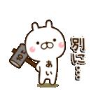 ☆あい☆さんのお名前スタンプ(個別スタンプ:35)