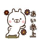 ☆あい☆さんのお名前スタンプ(個別スタンプ:36)