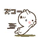 ☆あい☆さんのお名前スタンプ(個別スタンプ:40)