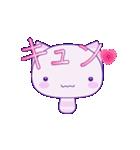 キノコな猫 2(個別スタンプ:18)