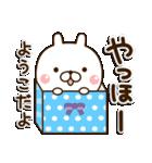 ☆ようこ☆さんのお名前スタンプ(個別スタンプ:02)