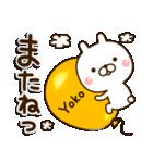 ☆ようこ☆さんのお名前スタンプ(個別スタンプ:03)