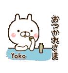 ☆ようこ☆さんのお名前スタンプ(個別スタンプ:05)