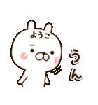 ☆ようこ☆さんのお名前スタンプ(個別スタンプ:11)