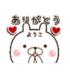 ☆ようこ☆さんのお名前スタンプ(個別スタンプ:13)