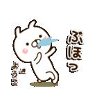 ☆ようこ☆さんのお名前スタンプ(個別スタンプ:17)