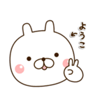 ☆ようこ☆さんのお名前スタンプ(個別スタンプ:27)