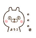 ☆ようこ☆さんのお名前スタンプ(個別スタンプ:30)