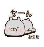 ☆ようこ☆さんのお名前スタンプ(個別スタンプ:31)