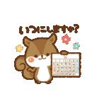 可愛く動く♥リスのお誘いスタンプセット(個別スタンプ:08)