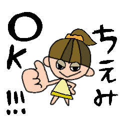 ちえみちゃんスタンプ