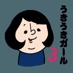 うきうきガール3