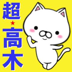 超★高木(たかぎ・タカギ)なネコ