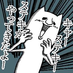 だつりょくネコさん