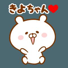 ♥愛しのきよちゃん♥に送るスタンプ