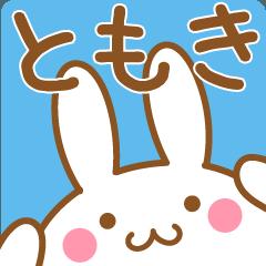 【ともき/トモキ】さんが使うスタンプ