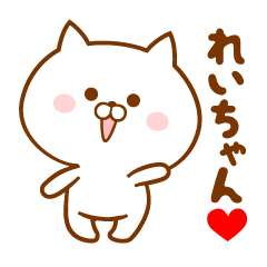 ♥愛しのれいちゃん♥に送るスタンプ