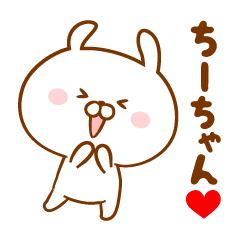 ♥愛しのちーちゃん♥に送るスタンプ