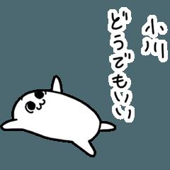 ダメな小川さん/おがわさん専用