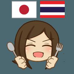 食いしん坊なピアノちゃん日本語タイ語