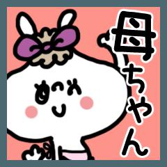 【母/おかあさん/ママ】の名前スタンプ