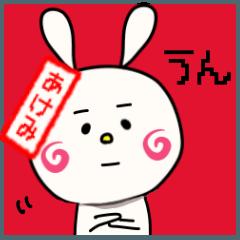 あけみ専用スタンプ~うさぎ編~